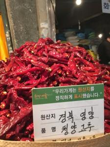 다홍고추 (タホンコチュ)赤唐辛子